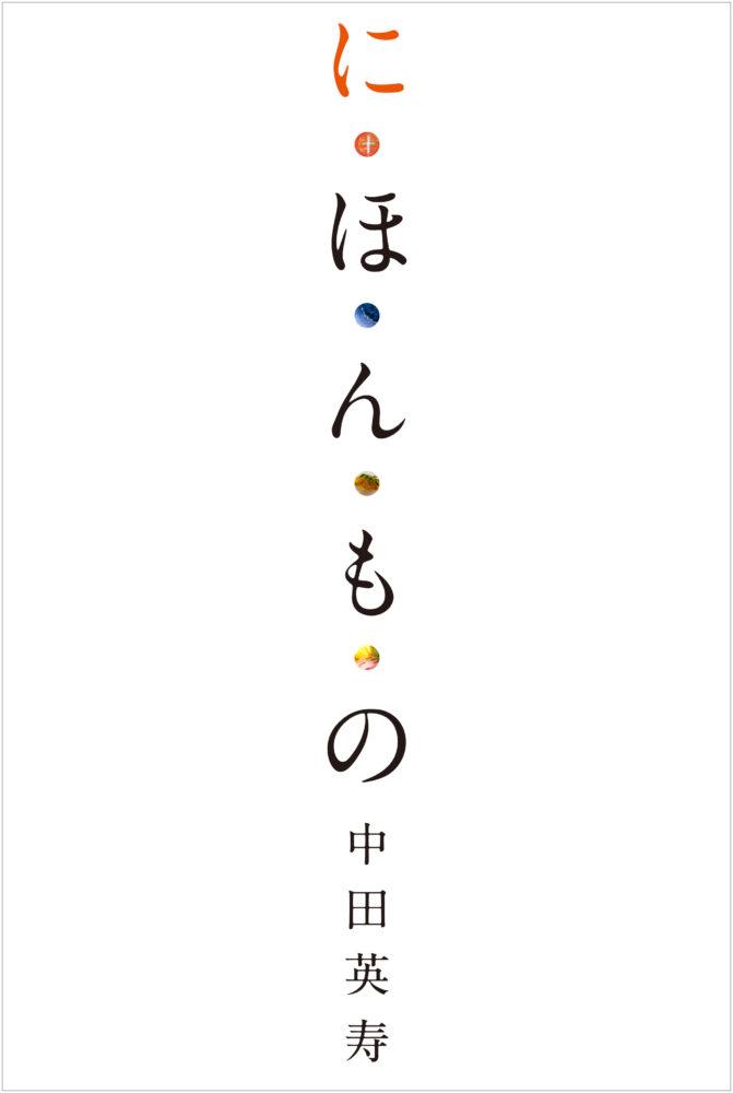 中田英寿の画像まとめ 画像