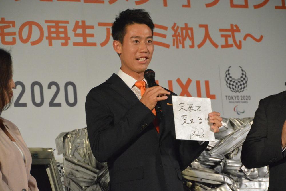 錦織圭、東京2020へ向けた復興プロジェクトイベントに登壇「強い自分になって、未来を変える」 画像