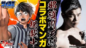 """那須川天心、格闘技漫画に登場で """"最強の男""""と対決 『TSUYOSHI 誰も勝てない、アイツには』とのコラボ"""