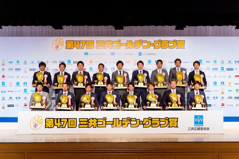 【三井ゴールデン・グラブ賞】あなたの「推し選手」を募集!サイン入り特製ボールが当たるキャンペーン開始 画像