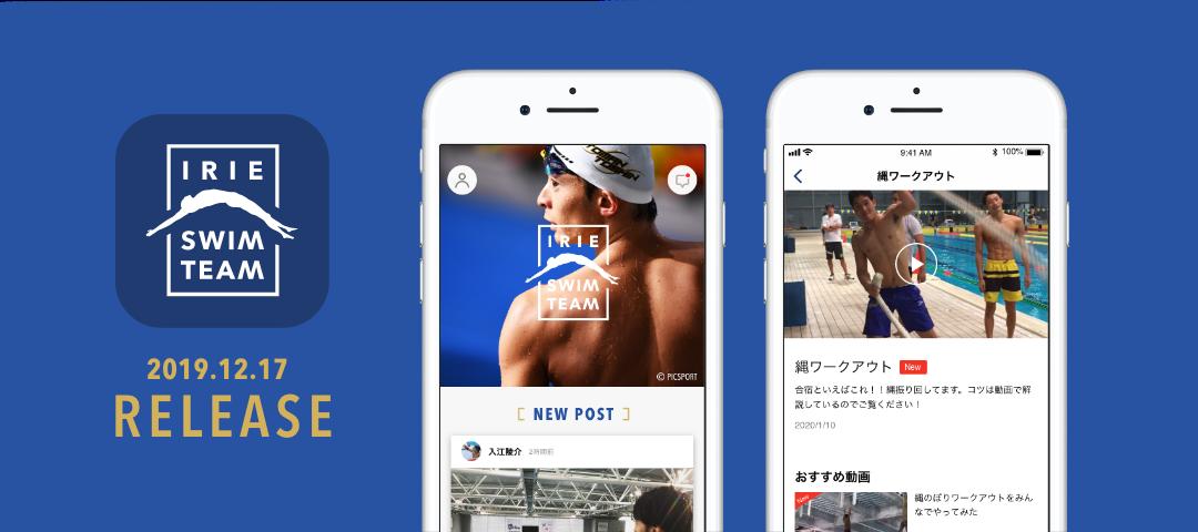 競泳・入江陵介の素顔に迫る 公式ファンアプリ『IRIE SWIM TEAM』がリリース 画像