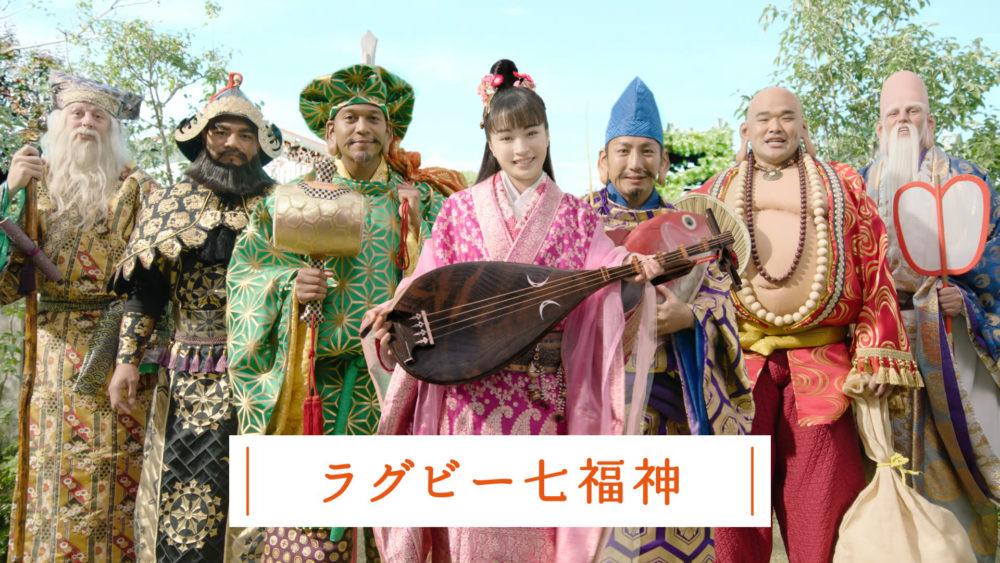 ラグビー日本代表の6選手が七福神に変身 広瀬すずと共演で「ラグビー七福神」 画像
