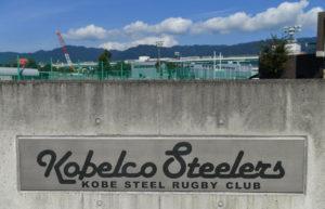 トップリーグ・神戸製鋼が振り返る震災から25年 発生と同時刻に特別動画を公開