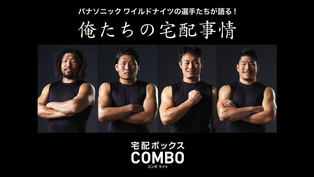 堀江翔太、稲垣啓太、福岡堅樹が宅配ボックスのCMに出演 配達員に扮した松田力也もサプライズ登場 画像