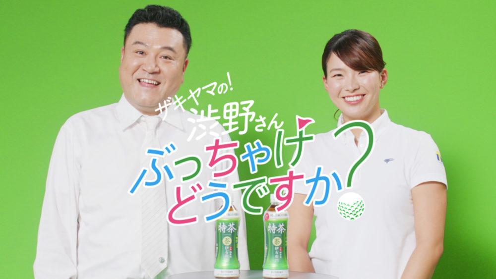 渋野日向子、ザキヤマの無茶ぶりに笑顔で回答 「渋野さんぶっちゃけどうですか?」 画像