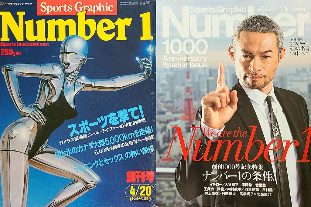 【スポーツ誌創刊号コラム】スポーツ総合誌『Number』創刊1000号記念に寄せて
