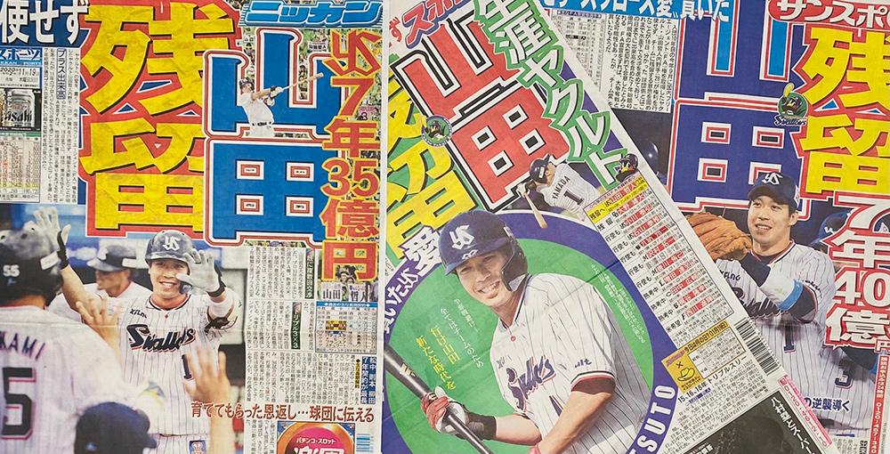 【NPB】「山田哲人? 誰だ、そりゃ?」 ドラフトの光と影と超大型契約 画像