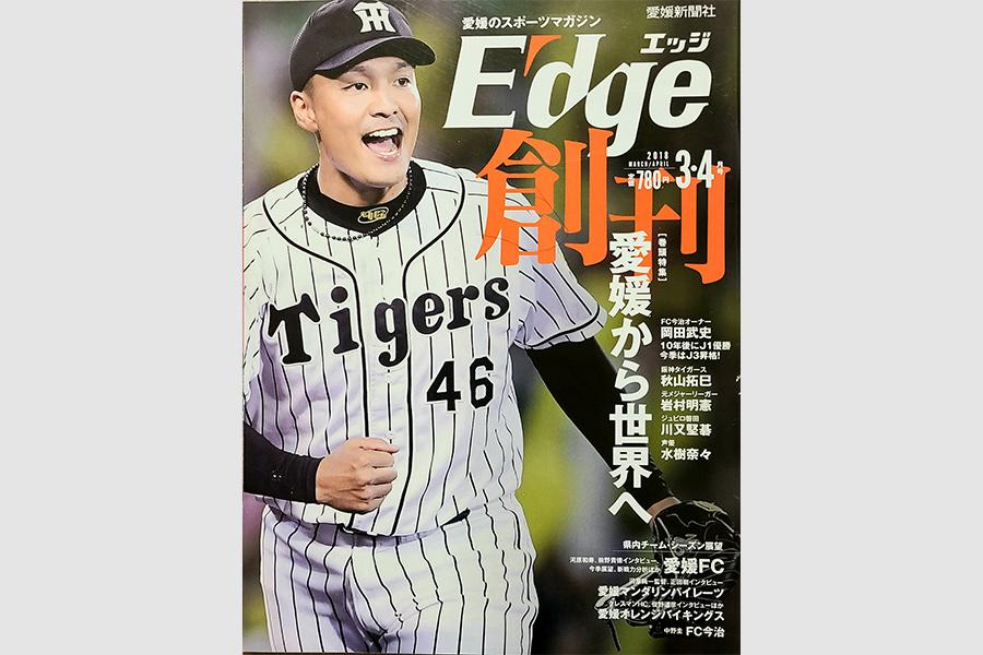 【スポーツ誌創刊号コラム】地方誌を侮るなかれ 愛媛のスポーツチーム、アスリートを応援する『E-dge』3周年 画像