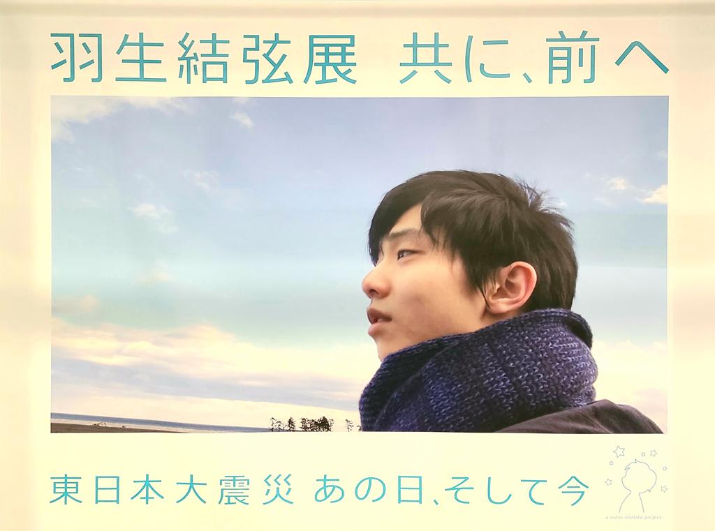 【フィギュア】東日本大震災の重みを再認識 「羽生結弦展 共に、前へ」始まる 画像