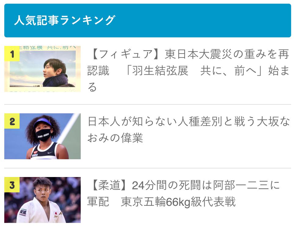 【先週のランキング】26歳を迎えた誕生日特集に続き、羽生結弦選手が2連覇 画像