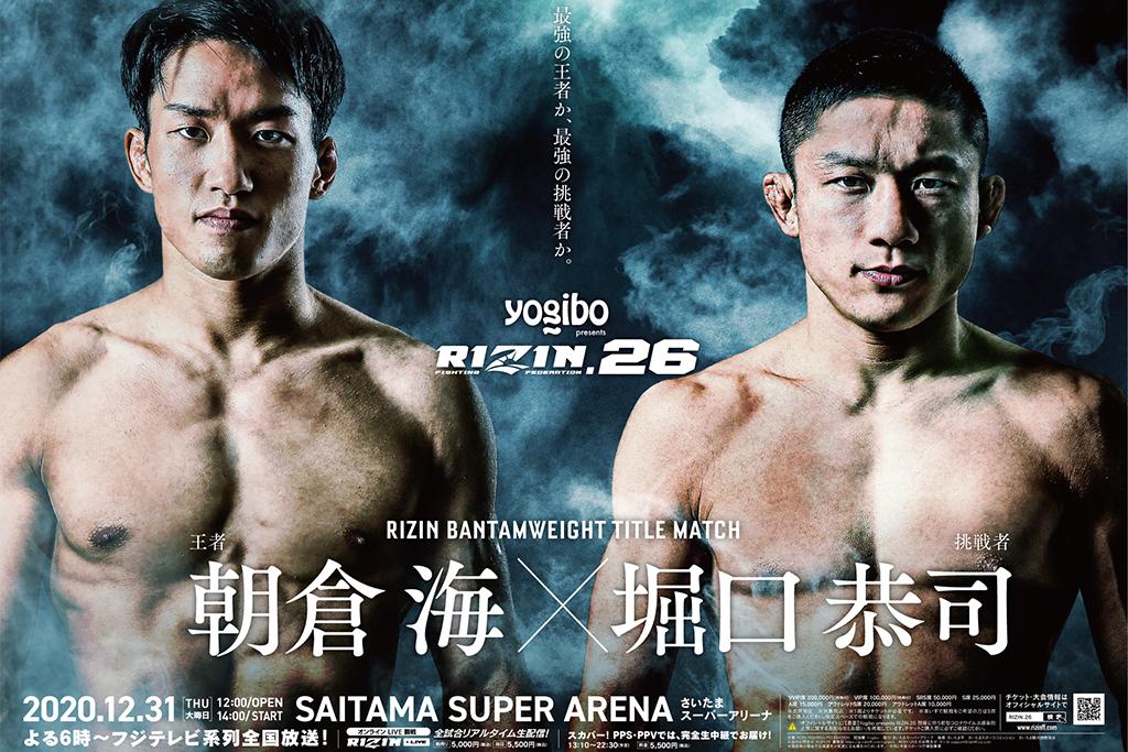 【総合格闘技】2021年のRIZIN開幕戦は「3.14東京ドーム」を予定 榊原CEOが明かす 画像