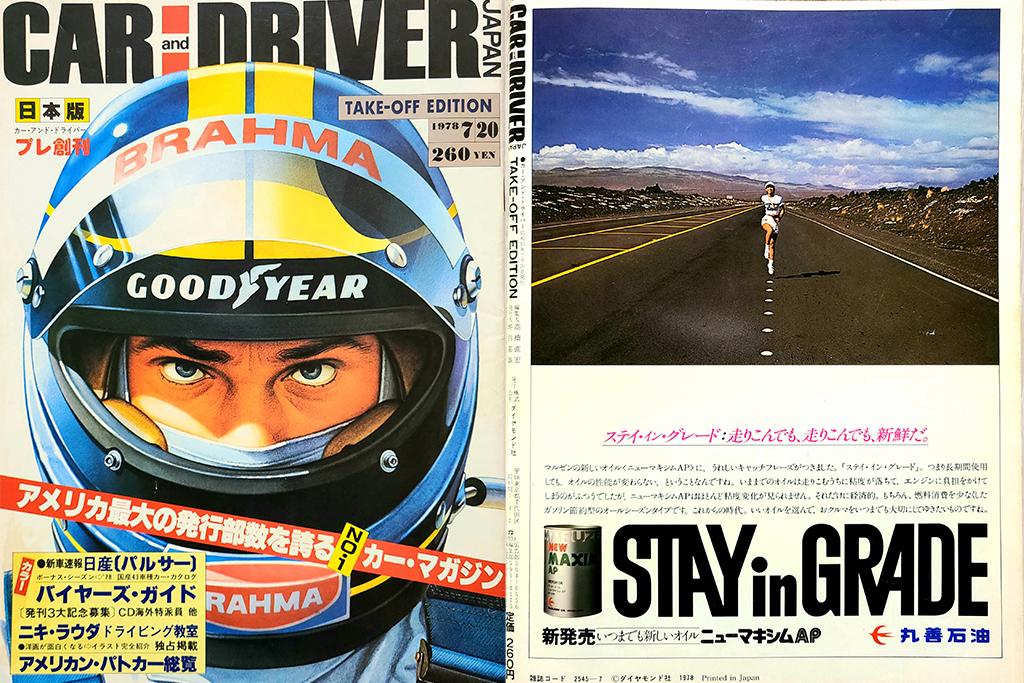 【スポーツ誌創刊号コラム】アメリカ最大の発行部数を誇る『CAR AND DRIVER』日本版 プレ創刊 画像