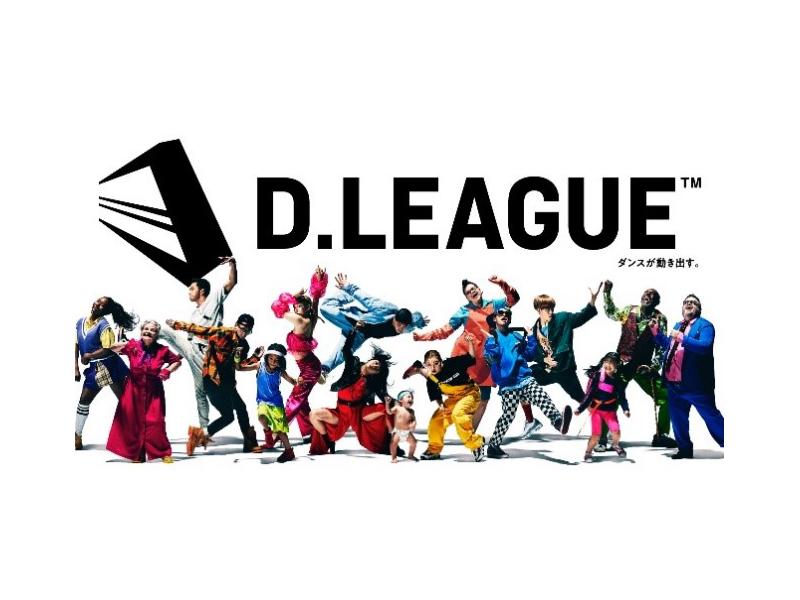 【ダンス】「D.LEAGUE」(Dリーグ) 1月24日 第2戦情報、結果速報、前回の順位一覧 画像