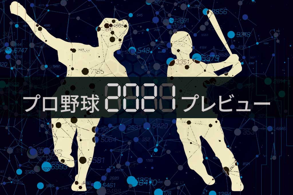 【プロ野球2021プレビュー】楽天、田中将・早川加入で打倒ホークスなるか 層が厚い野手陣にも注目 画像