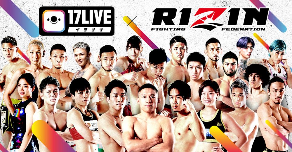 【格闘技】RIZINが17LIVEとパートナー契約 注目選手の公開練習もライブ配信へ 画像