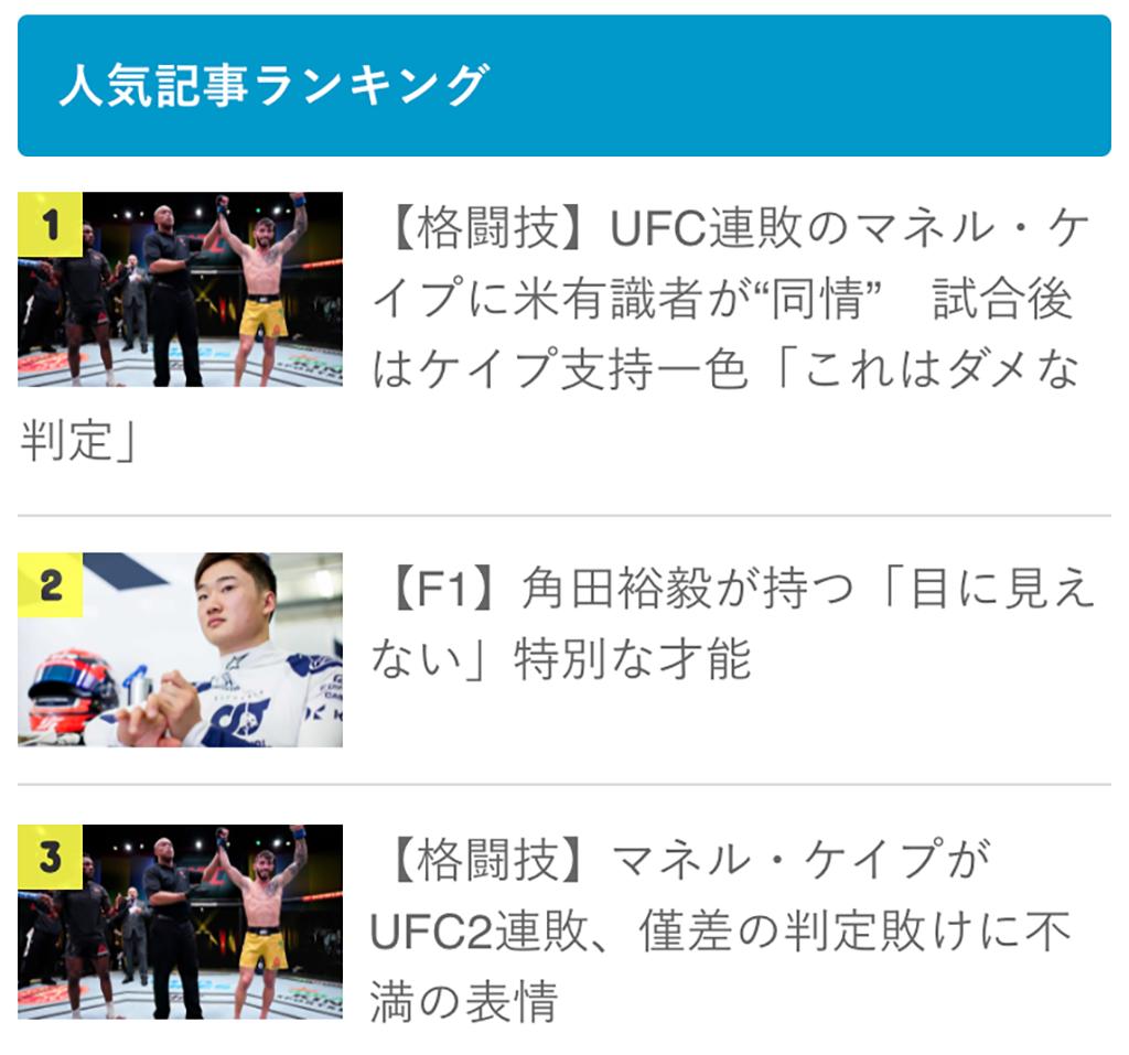 【先週のランキング】2021 年12週中8回格闘技がTOPに 復活のセンバツ、F1角田、UFCケイプに注目集まる 画像