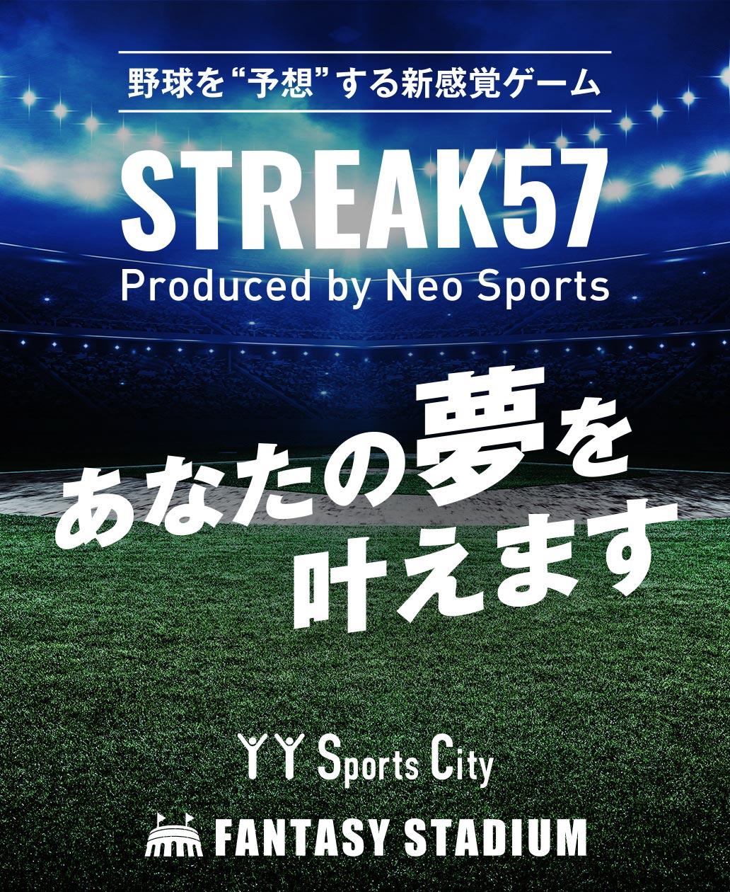 STREAK57の画像まとめ 画像